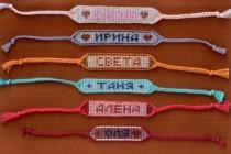 фенечки с именами схемы елена ирина света таня алена оля