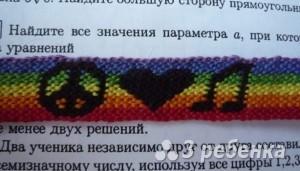 Схема фенечки 3828