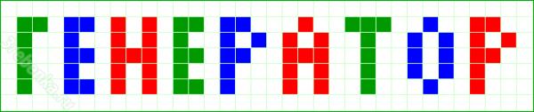 Генератор схем фенечек прямым плетением