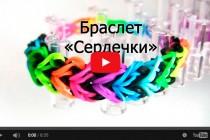 Браслеты из резинок (больше 50 видео)