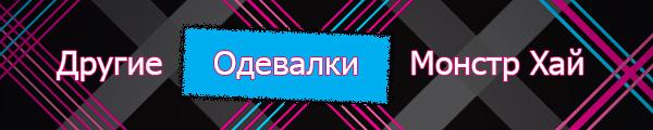 Игры Монстр Хай одевалки
